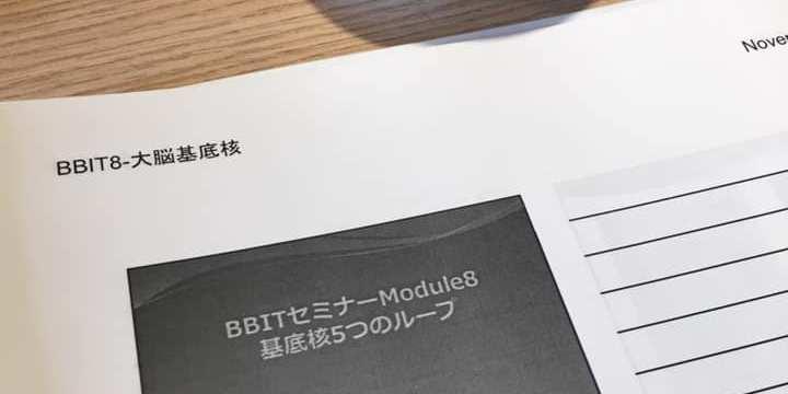 セミナー受講  BBIT Module8