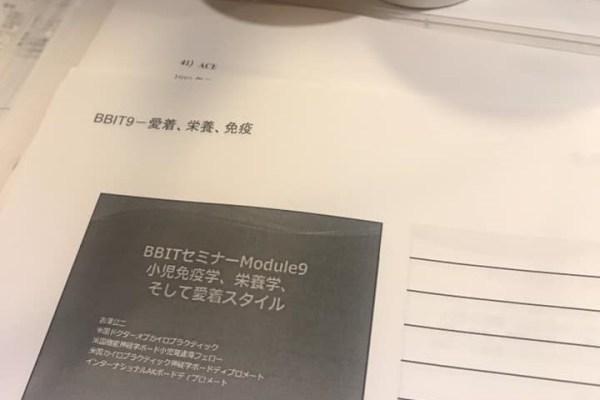 セミナー受講 BBIT module9