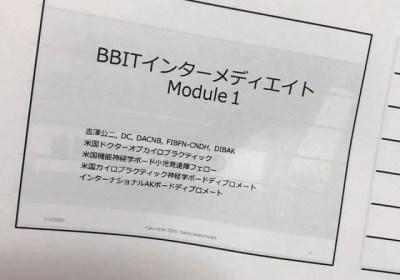 セミナー受講 BBIT IMコース Module 1