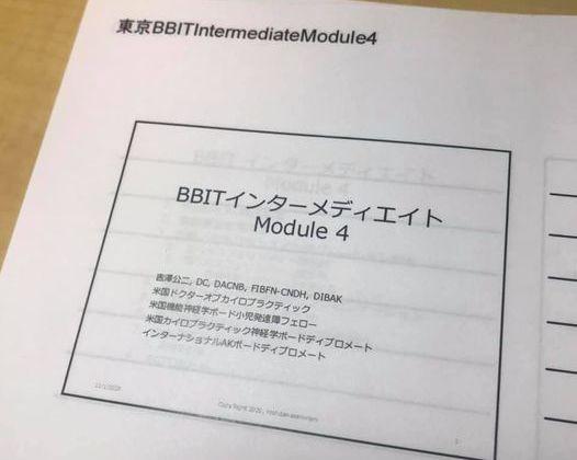 セミナー受講 BBIT IMコース Module4