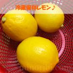 1週間冷蔵保存したレモン