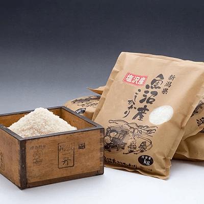 南魚沼『塩沢産コシヒカリ』 精米 5kg×4袋