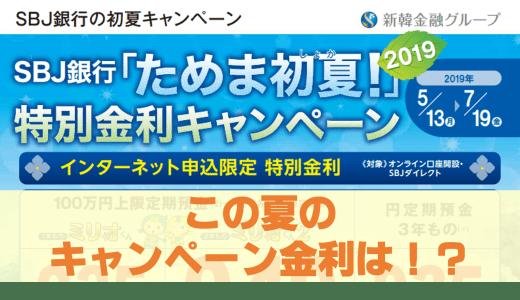 SBJ銀行定期預金キャンペーン「ためま初夏!2019」金利の推移分析も!