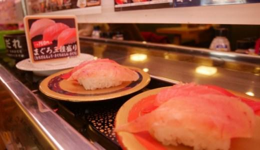 くら寿司の楽天ポイントでの支払い方法は?キャンペーンなどお得情報も!