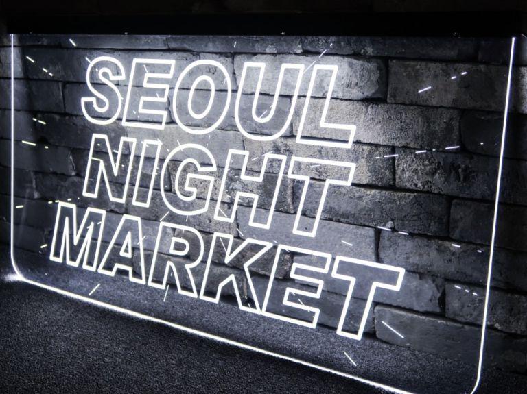 서울나이트마켓8