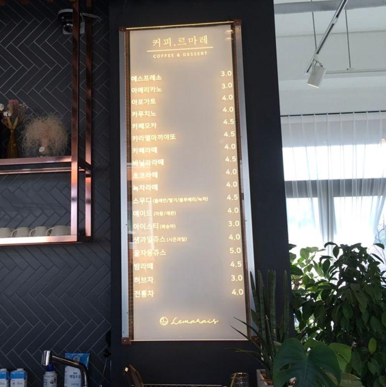 카페 르마레 메뉴판 아크릴 조각 사인 벽조명