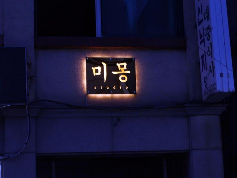실외간판 골드미러 거울간판 044외부간판 간판제작 LED간판 LED사인 거울사인