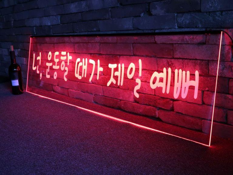 LED네온사인 붙이는조명,루프탑조명,무드등제작, 주문제작무드등 LED아크릴간판 LED아크릴사인 012 네온사인 창문간판