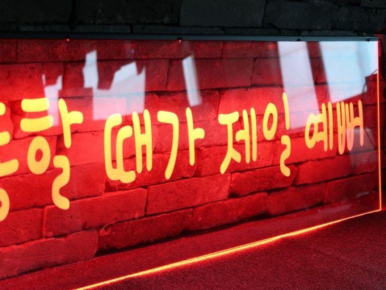 나래바네온사인, 네온사인제작 LED네온사인 LED아크릴간판 LED아크릴사인 017 네온사인 창문간판