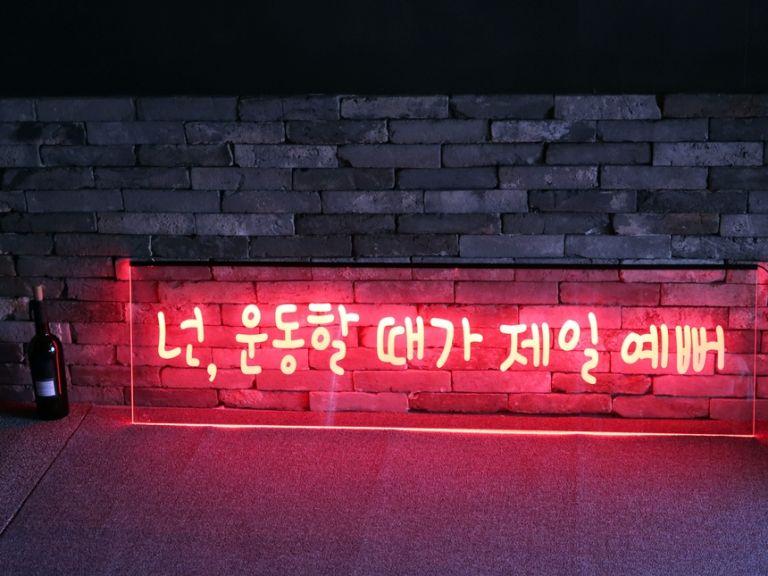 나래바네온사인, 붙이는조명 네온사인제작 LED네온사인 LED아크릴간판 LED아크릴사인 019 네온사인 창문간판