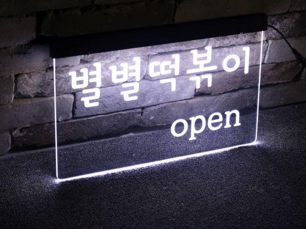 오픈사인 분식집간판 02 창문간판 유리간판