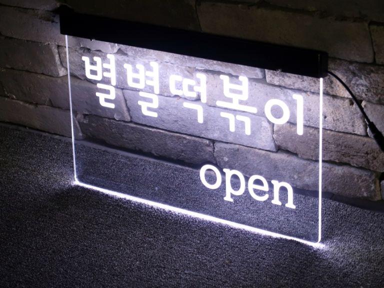 오픈사인 창문간판 분식집간판 04 창문간판 유리간판