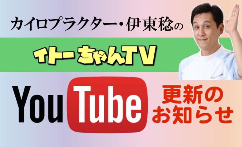 イトーちゃんTV  YouTube更新のお知らせ