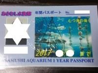 浅虫水族館 年間パスポート