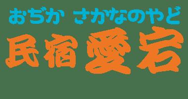 民宿愛宕|長崎県五島列島小値賀の民宿|ビジネス・観光