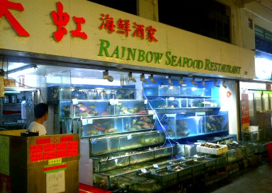Big5 rainbow restaurant