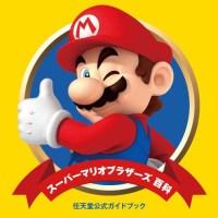 'Encyclopedia Super Mario Bros.' is the perfect guidebook to the Mushroom Kingdom