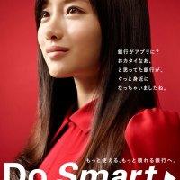 Satomi Ishihara Do Smart advertisement