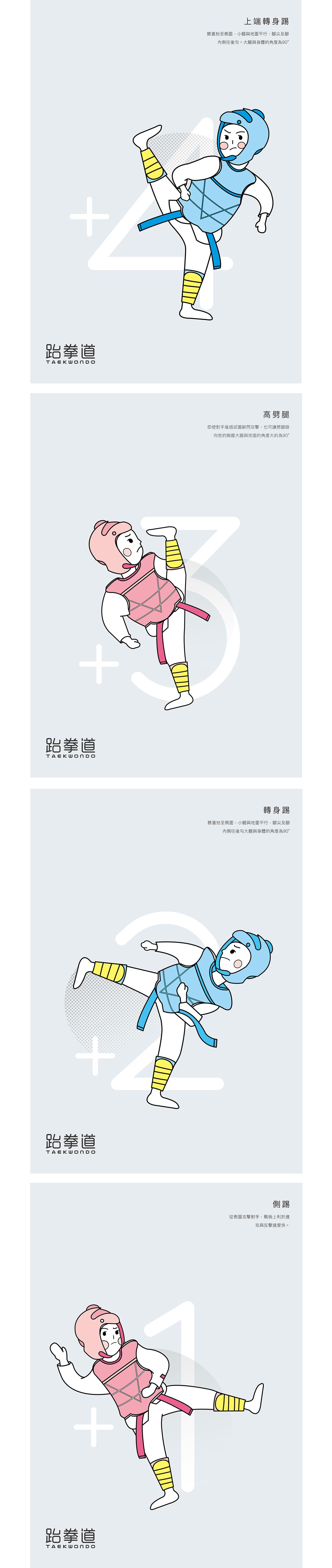 跆拳道資訊海報 on Behance