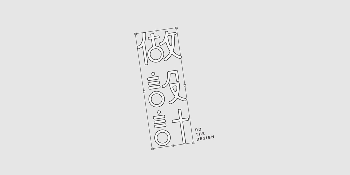 標準字設計Logotype   2017 on Behance