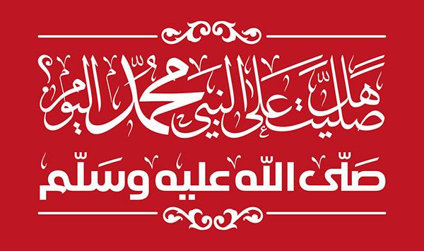 هل صليت على النبي محمد اليوم On Behance