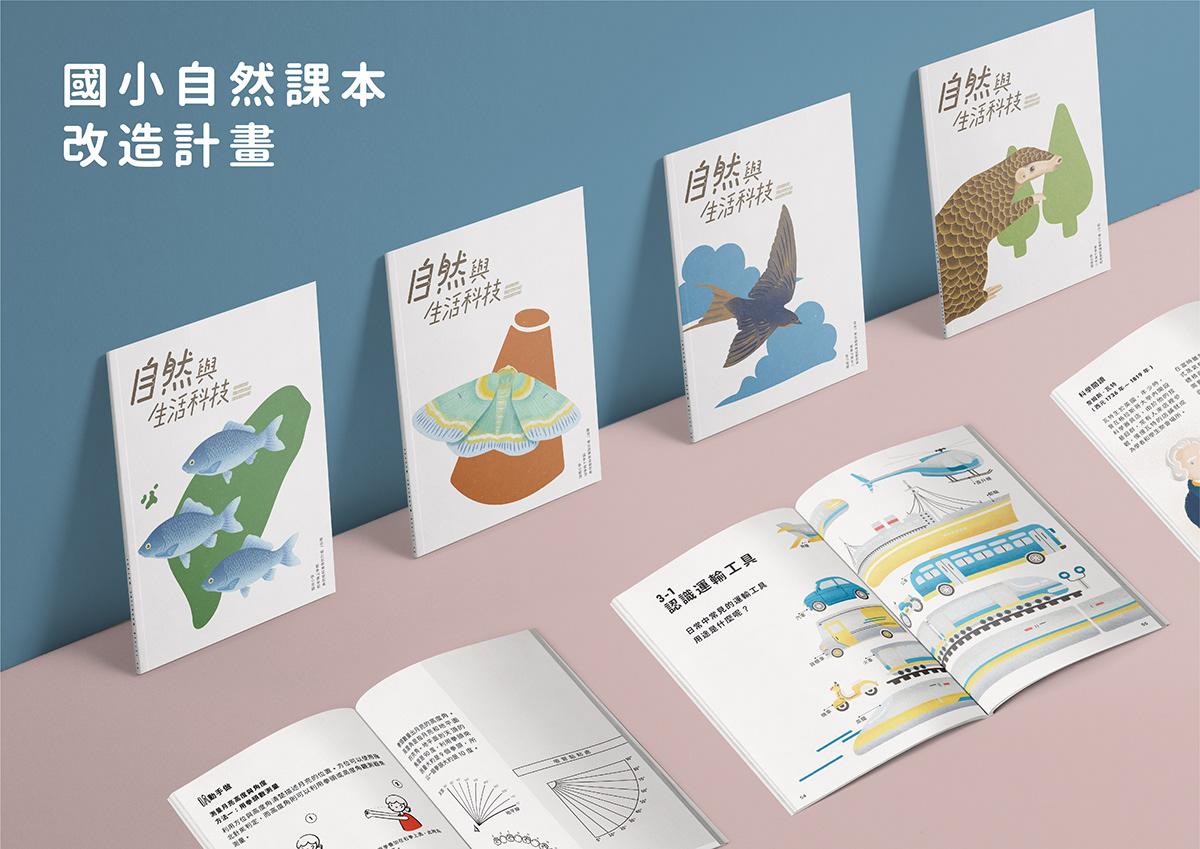 Design / 國小自然課本改造計畫 on Behance