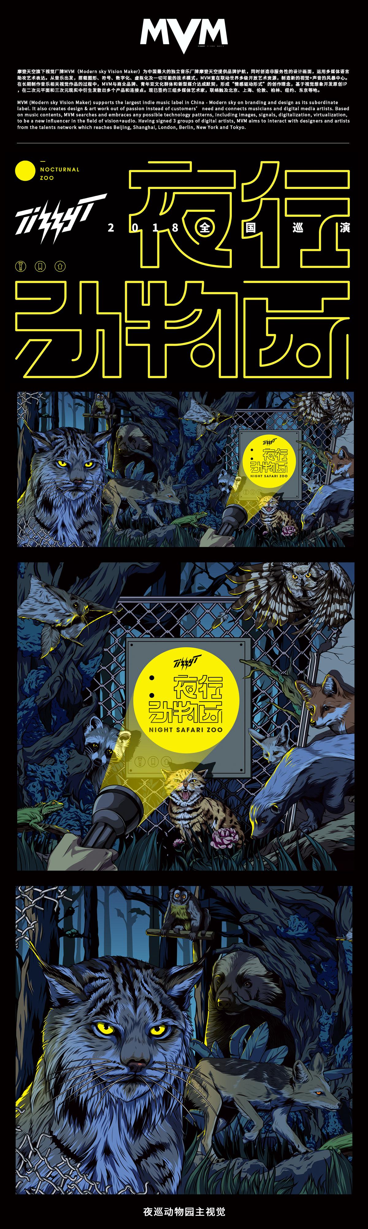 《夜行動物園》視覺設計 on Behance