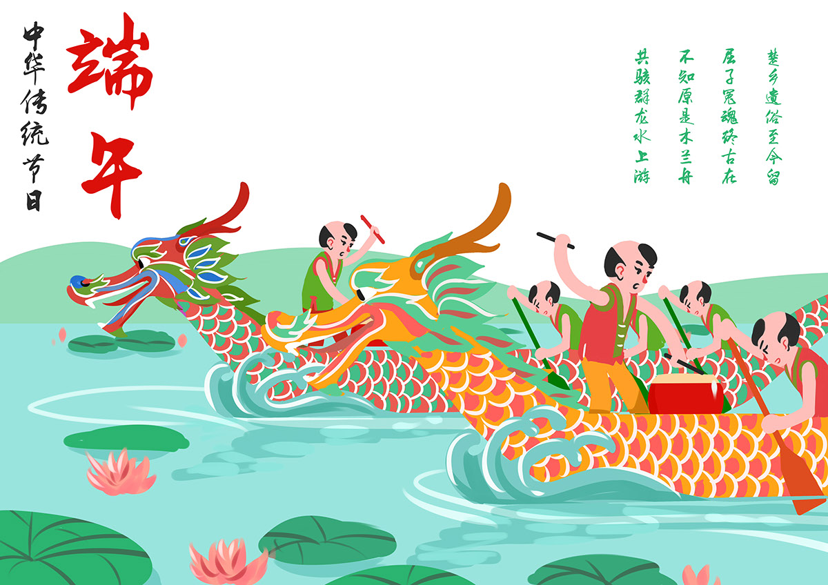 Traditional Chinese Festival Dragon Boat Race On Behance