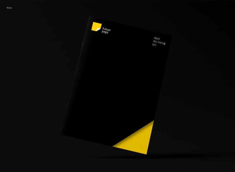 kakaopage-Brand-eXperience-Design-Renewal-37