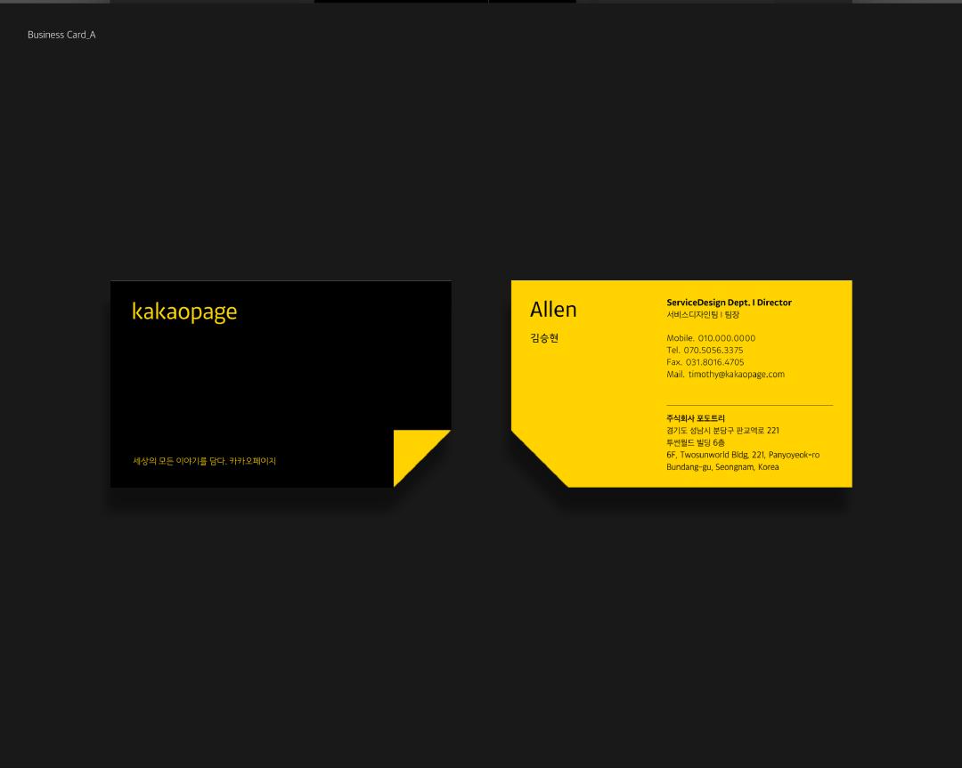 kakaopage-Brand-eXperience-Design-Renewal-30