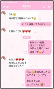 清田育宏LINE画像