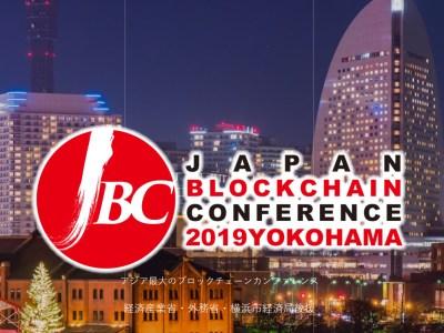 JBC(ジャパンブロックチェーンカンファレンス)レポート