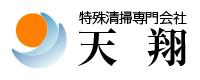 特殊清掃専門会社 天翔