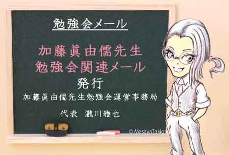 加藤眞由儒先生勉強会メルマガのご案内