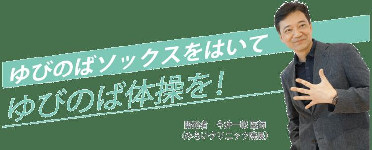 ゆびのばソックス開発者今井一彰