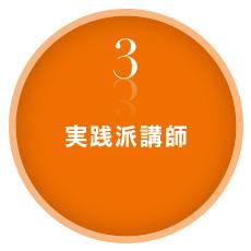 3、実践派講師