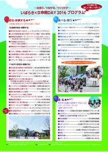 立命館DAY2016_ページ_2