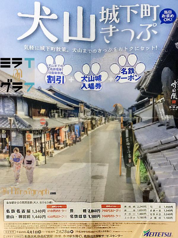 犬山城下町きっぷ表