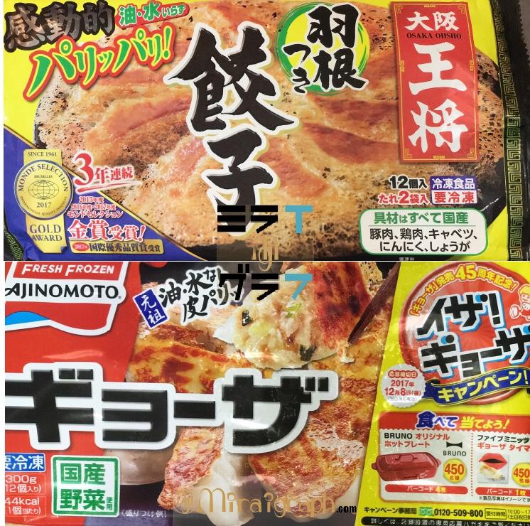 冷凍食品 味の素の餃子と大阪王将の餃子