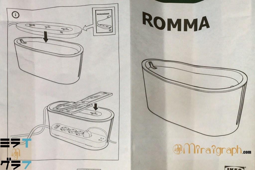 イケア ROMMAコンセントボックス取扱説明書