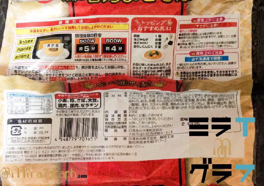 日清の冷凍食品『台湾まぜそば』裏面