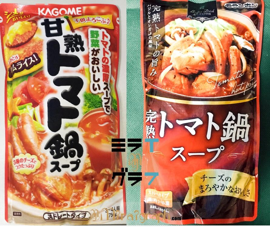 カゴメ甘熟トマト鍋スープ モランボントマト完熟鍋スープ徹底比較