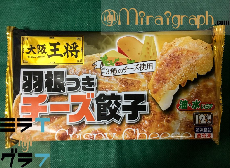 大阪王将の羽根つきチーズ冷凍餃子