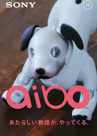 2018年新型Aibo発売記念!! 6月1日は初代AIBOが発売された日 pic by sony