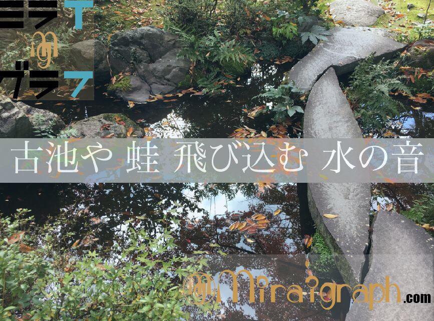 松尾芭蕉は隠密だった!? 5月16日は『おくのほそ道』に出発した、旅の日