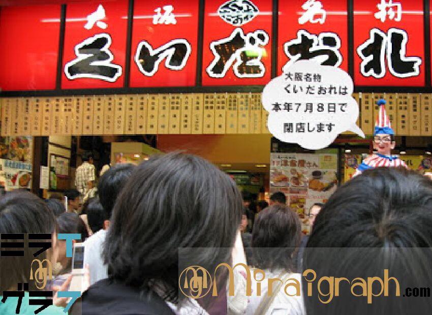 くいだおれ太郎の秘密!?7月8日で大阪名物くいだおれが閉店して10年目『今日というミライグラフ365』pic by photozo