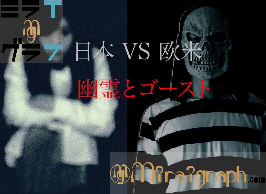日本と海外のお化けの違いは!? 7月26日は幽霊の日『今日というミライグラフ365』