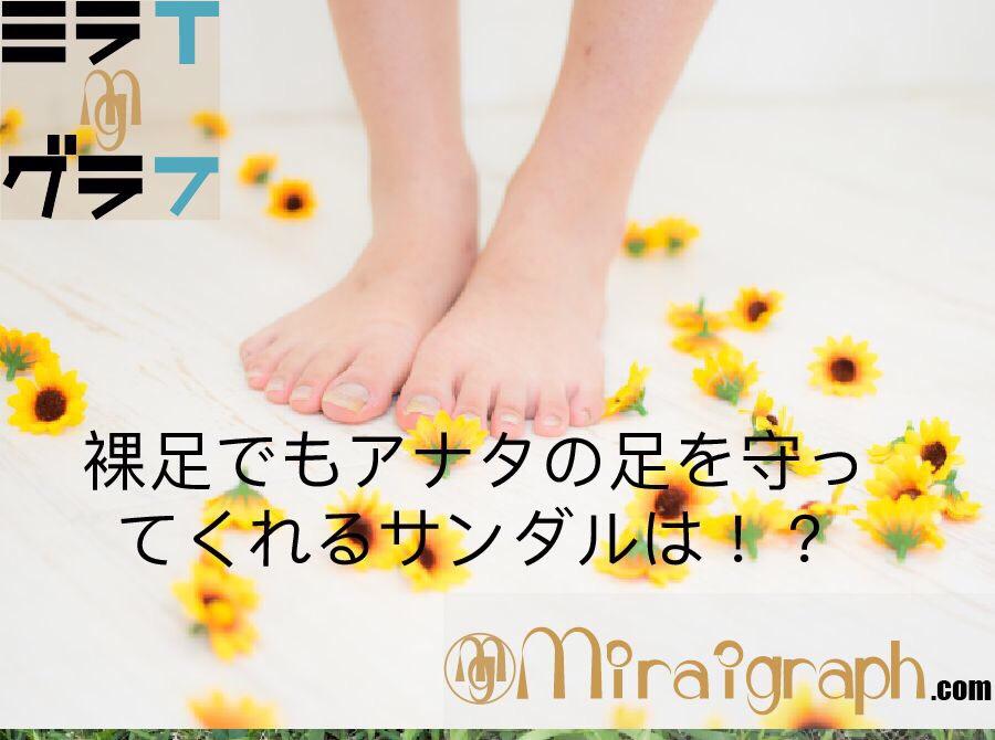 夏の海外で人気沸騰中!!『裸足』でも痛くも熱くもない『貼るサンダル』8月14日は裸足の記念日『今日というミライグラフ365』