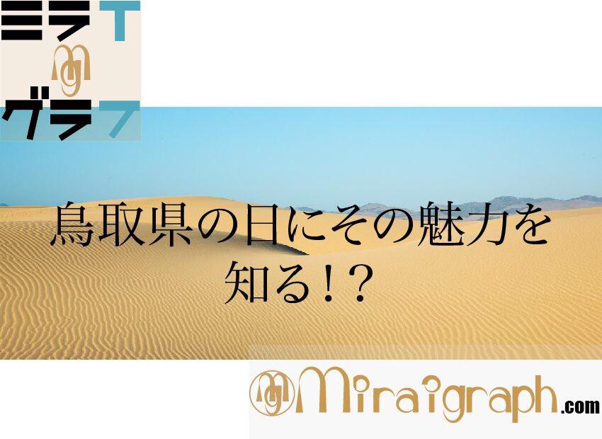 日本一人口の少ない『鳥取県』の魅力を探る!!9月12日は鳥取県民の日