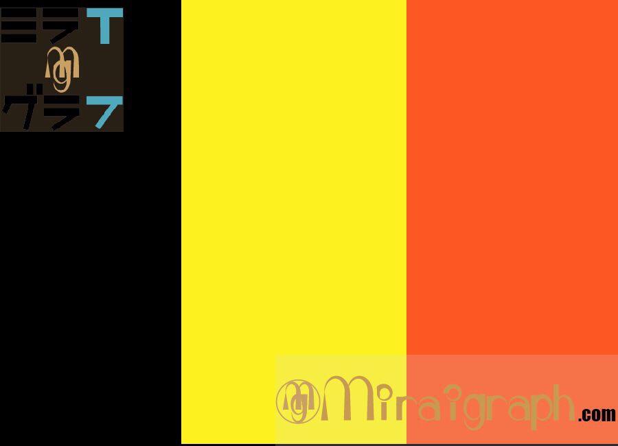 ベルギーという母国語がなく3つの公用語を持つ国 9月27日はフランス語共同体の日『今日というミライグラフ365』